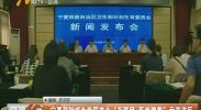 """宁夏获批成为我国首个""""互联网+医疗健康""""示范省区-180801"""