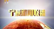 宁夏新闻联播(卫视)-180822