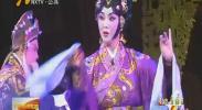 """【喜迎自治区60大庆】""""扬州文化艺术周""""亮相宁夏人民剧院-180804"""