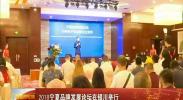 2018宁夏品牌发展论坛在银川举行-180809