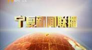 宁夏新闻联播-180811