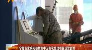 宁夏首家病死动物集中无害化处理项目运营良好-180812