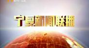 宁夏新闻联播-180831
