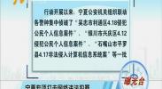 (曝光台)宁夏专项打击网络违法犯罪-180807