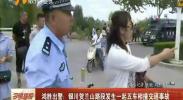 鸿胜出警:银川贺兰山路段发生一起五车相撞交通事故-180815