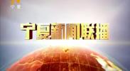 宁夏新闻联播(卫视)-180819