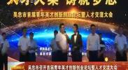 吴忠市召开首届青年英才创新创业论坛暨人才交流大会-180809