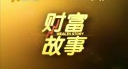 财富故事-180803