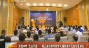 亲情中华 走近宁夏——第三届世界华侨华人摄影展今天在宁夏举行-180801