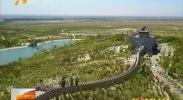 宁夏国有林场改革主体任务基本完成-180826