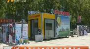 吴忠安全文化科技站免费开放-180804