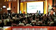 58家文化领军企业荣登2018银川文化消费品牌榜-180803
