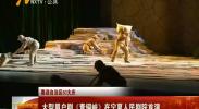 (喜迎自治区60大庆)大型眉户剧《青铜峡》在宁夏人民剧院首演-180815