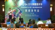石嘴山9月将举办2018骑跑嘉年华活动-180818
