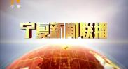 宁夏新闻联播(卫视)-180815
