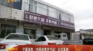 宁夏首批《农药经营许可证》正式发放-180803