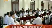 自治区十二届人大常委会第10次主任会议召开-180810