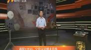 重温1958:宁夏人民的大喜事-180814