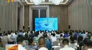 """宁夏""""互联网+医疗健康""""应用大会召开-180802"""