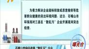 """曝光台:石嘴山市突击检查""""散乱污""""企业-180831"""