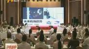 """银川河东机场荣获国际航空运输协会""""便捷旅行项目""""白金认证-180804"""