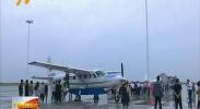 """""""银川月牙湖-固原六盘山""""低空旅游航线正式开通-180821"""