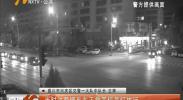 醉驾连撞五车逃逸 嫌疑人被缉拿归案-180810