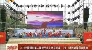 2018中国 银川第二届贺兰山艺术节开幕 3天17个项活动等你来参加-180831