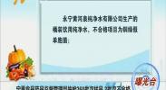 (曝光台)宁夏食品药品监督管理局抽检260批次样品 3批次不合格-180820