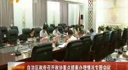 自治区政府召开政协重点提案办理情况专题会议-180815