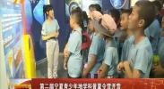 第二届宁夏青少年地学科普夏令营开营-180806