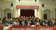 庆祝自治区关工委成立30周年暨全区关心下一代工作表彰大会在银川召开-180831