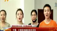 (喜迎自治区60大庆·文化事业新成果)  宁夏:小省区也能办出大文化-180813