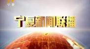 宁夏新闻联播(卫视)-180828