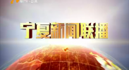 宁夏新闻联播-180805