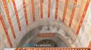 """银川""""东热西送""""穿黄盾构隧道权限贯通-180807"""