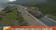 第十七届环青海湖国际公路自行车赛明日走进中卫 各项筹备工作就绪-180801