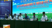 第二届中国青贮饲料质量评鉴大赛暨2018年国际奶牛新技术大会在吴忠召开-180816