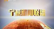 宁夏新闻联播-180802