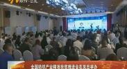 全国纺织产业精准扶贫推进会在吴忠举办-180801