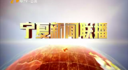 宁夏新闻联播-180822