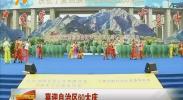 【喜迎自治区60大庆】中国文联文艺志愿服务团走进石嘴山-180808