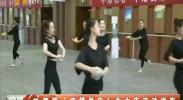 舞蹈《幸福吴忠》为大庆活动添彩-180817