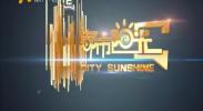 都市阳光-180827