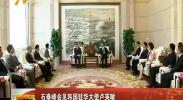 石泰峰会见韩国驻华大使卢英敏-180828