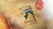 """首届""""艺术宁夏""""艺术品博览会开幕-180825"""