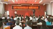 《闽宁扶贫协作图志》编撰开机-180811