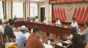 自治区政协召开我区宗教释义与中国文化相结合情况专题协商会-180814