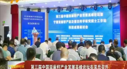 第三届中国亚麻籽产业发展高峰论坛在吴忠召开-180803