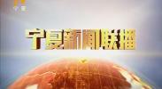 宁夏新闻联播(卫视)-180808